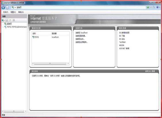 IIS 管理器主界面