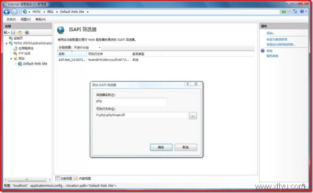 配置ISAPI 筛选器